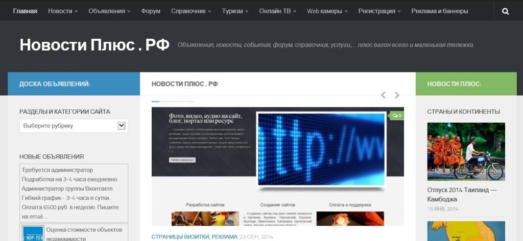 Портал Новости Плюс Московской области