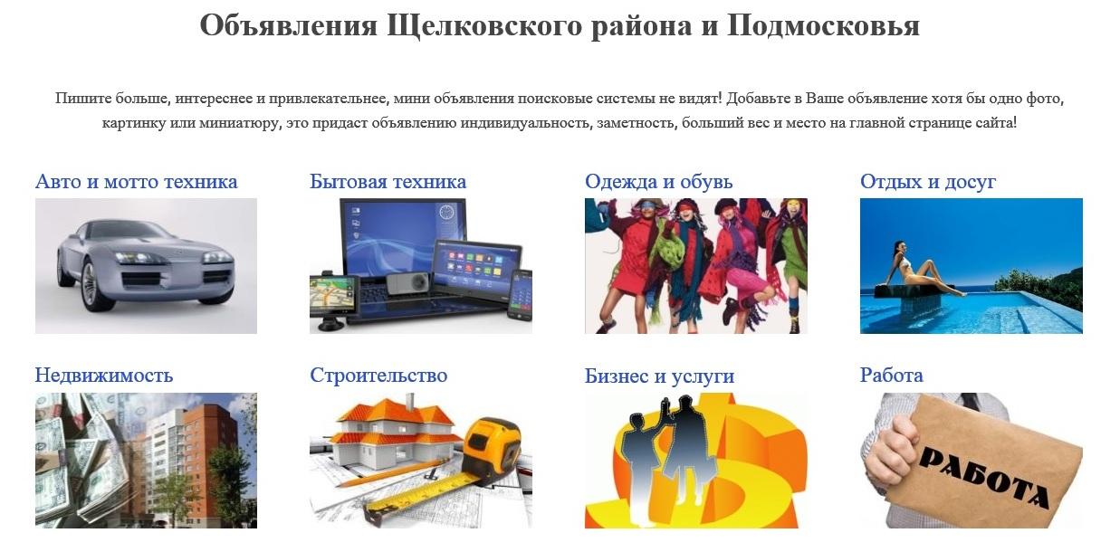 Доска объявлений Щелковского района