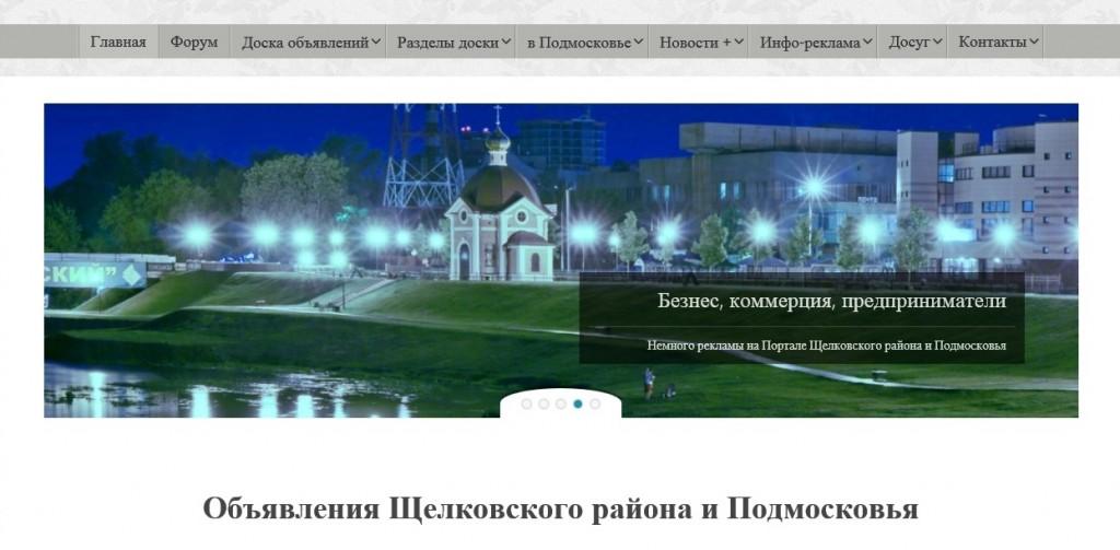 Портал Щелковского района