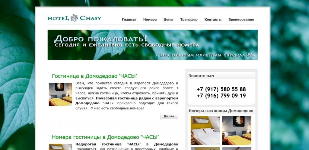 Сайт гостиницы Часы