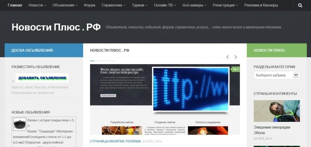 Портал Новости Плюс