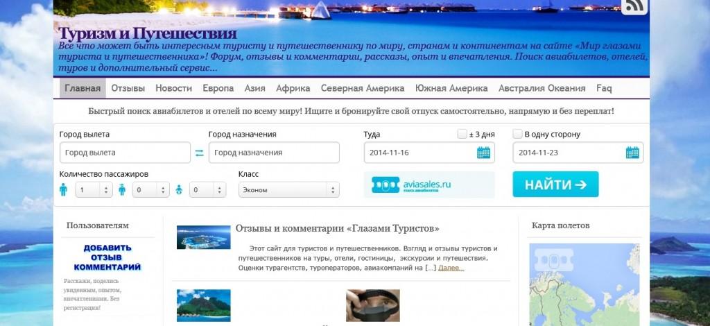 Сайт туризм и путешествия
