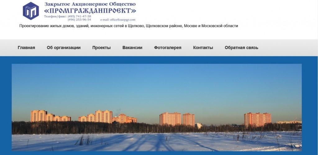 Разработанный и созданный сайт для проектной организации города Щелково