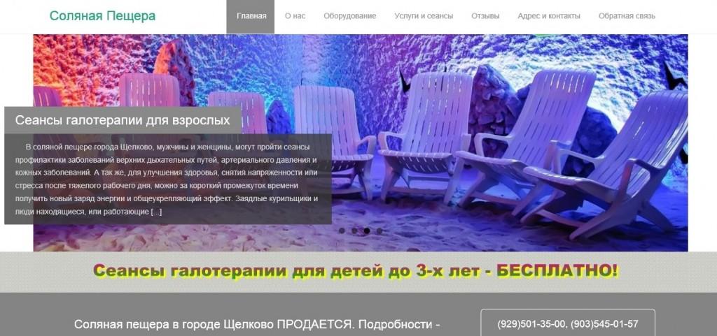 Сайт соляной пещеры