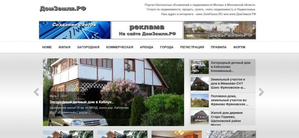 Сайт объявлений о недвижимости
