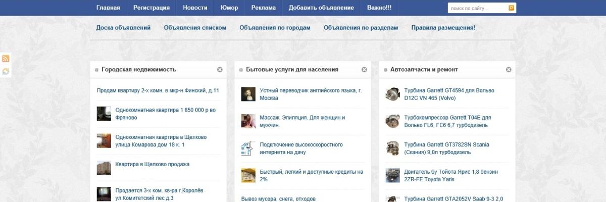Разработка и создание сайта доски объявлений Московской области