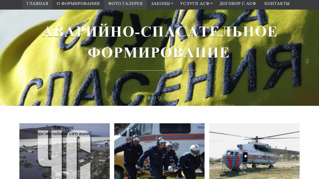 Сайт аварийно-спасательного формирования