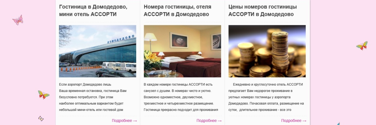 """Разработка и создание сайта для гостиницы """"Часы"""" в Домодедово"""