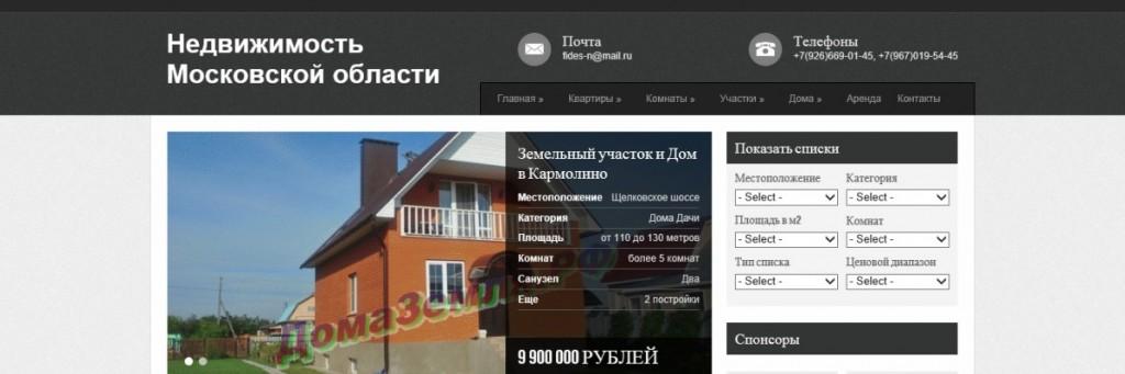 Разработка и создание сайта агентства недвижимости