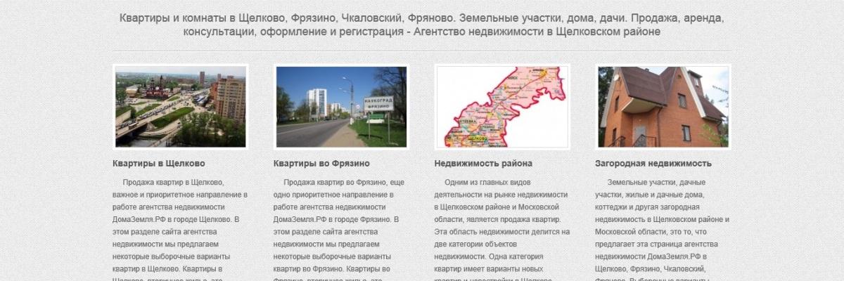 Разработка и создание сайта агентства недвижимости в Щелково и Фрязино