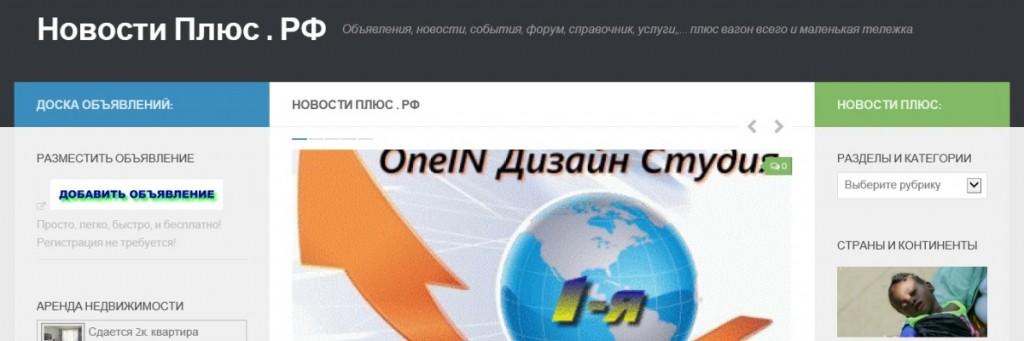 Разработка и создание информационно-развлекательного сайта