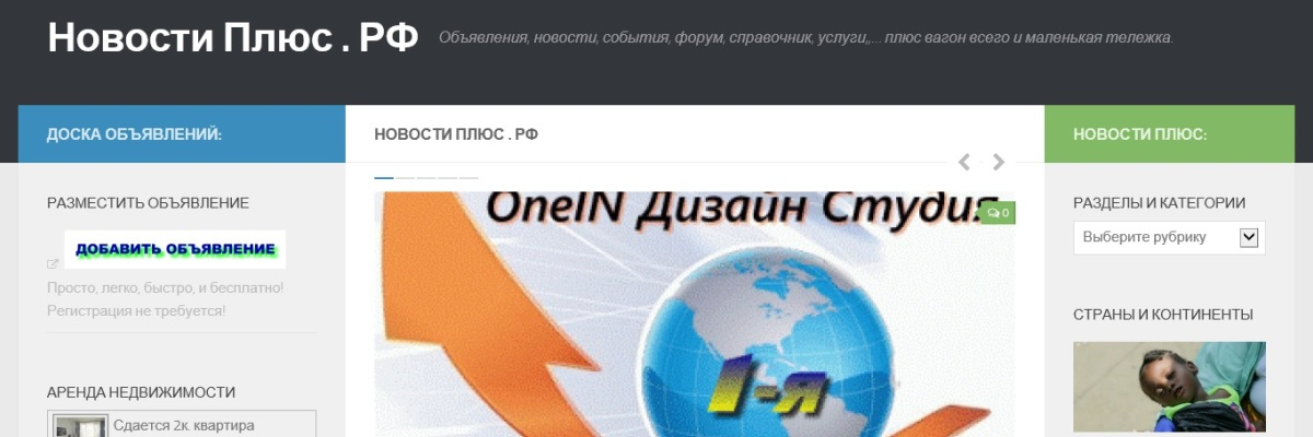 Разработка и создание информационно-новостного сайта в Подмосковье