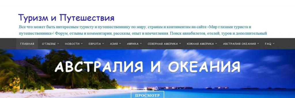 Разработка и создание туристического сайта