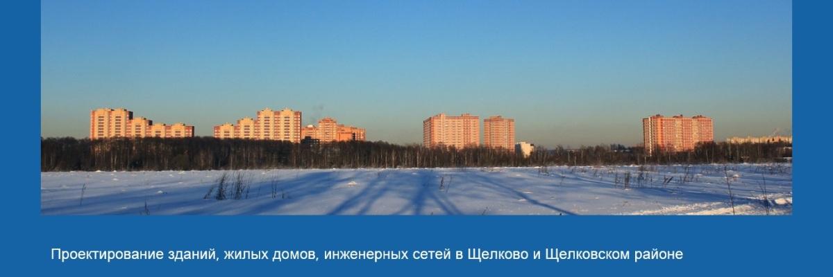 Разработка и создание сайта проектной организации в Щелково
