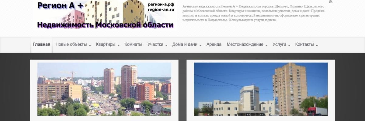 Разработка и создание сайта агентства недвижимости в Щелково