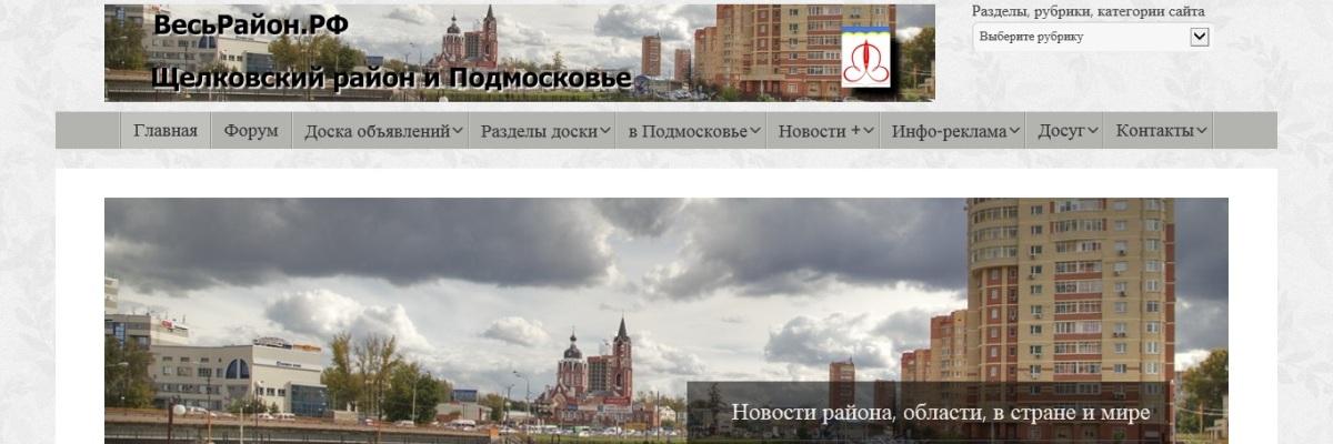 Разработка и создание информационно-развлекательного сайта в Подмосковье