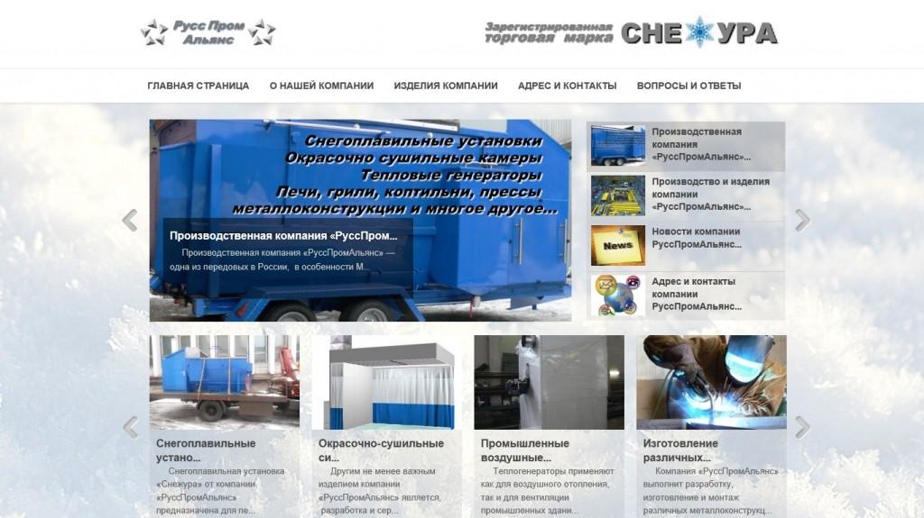 Создание сайта компании и организации
