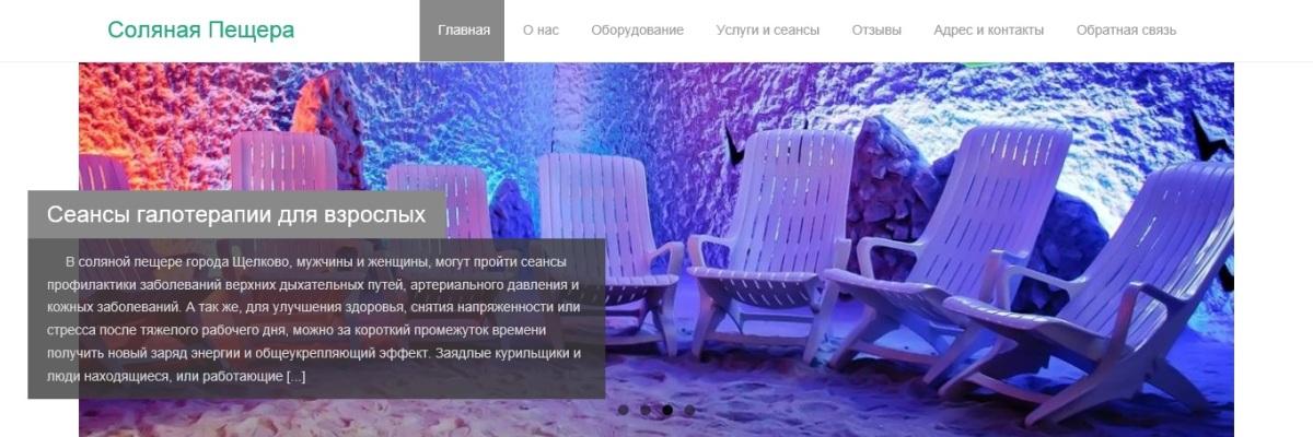 Разработка и создание сайта соляной пещеры в городе Щелково