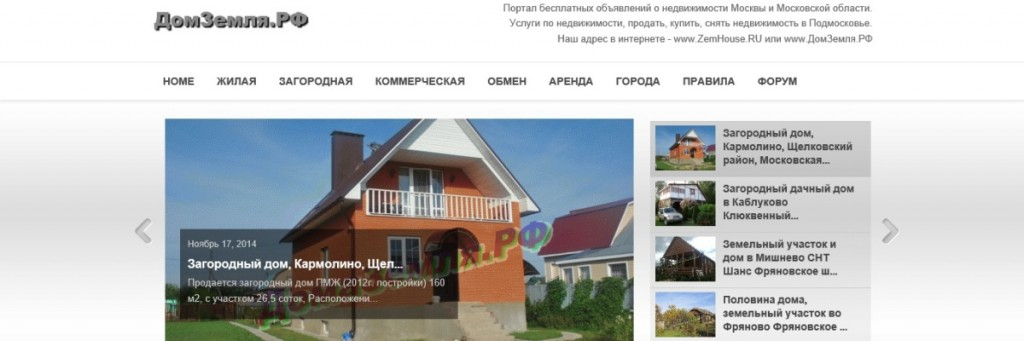 Разработка и создание сайта объявлений о недвижимости