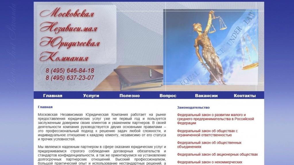 Разработка и создание сайта для юридической компании