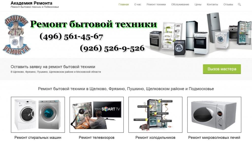 Разработка и создание сайта по ремонту бытовой техники
