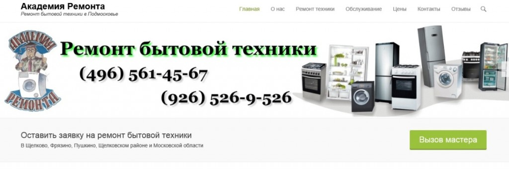 Разработка и создание сайта сервисного центра в Щелково