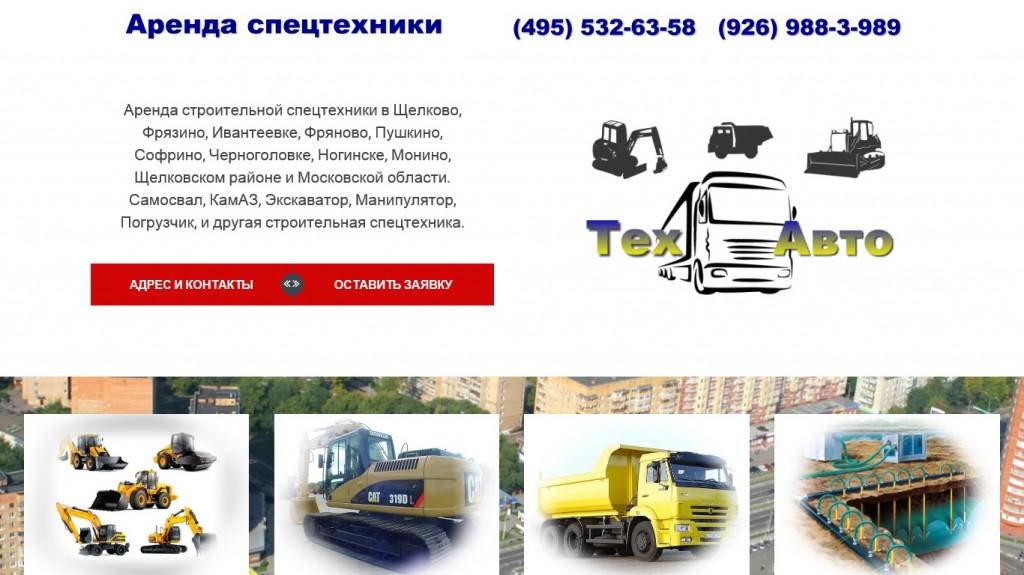 Разработка и создание сайта компании в Щелково