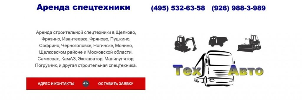 Разработка и создание сайта компании ТехАвто в Щелково