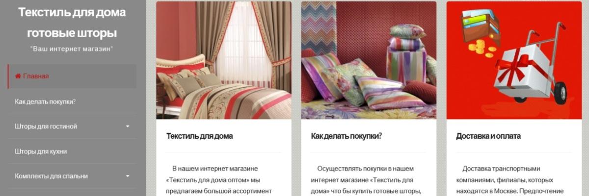 """Разработка сайта интернет магазина """"Текстиль для дома оптом"""""""