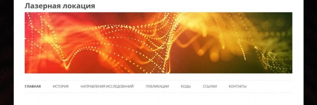 Сайт визитка научного сотрудника