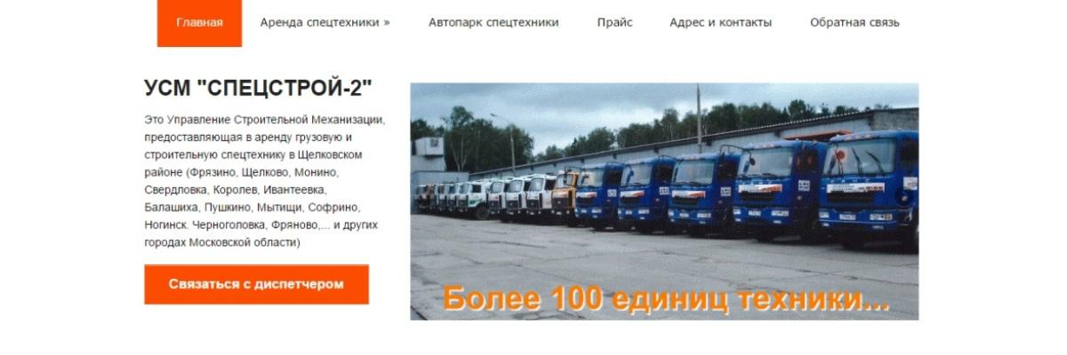 Создание сайта для транспортнй компании Фрязино