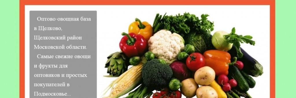 Сайт оптовой овощной базы в Щелково