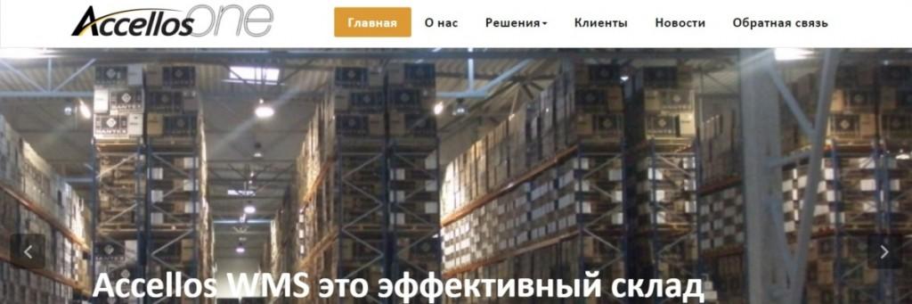 Создание сайта продающего программное обеспечение для склада