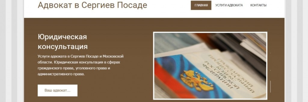 Создание сайта визитки адвоката в Сергиев Посаде