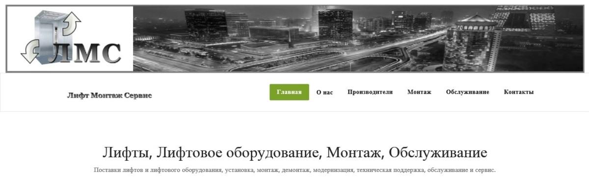 Разработка сайта для организации в Щелково