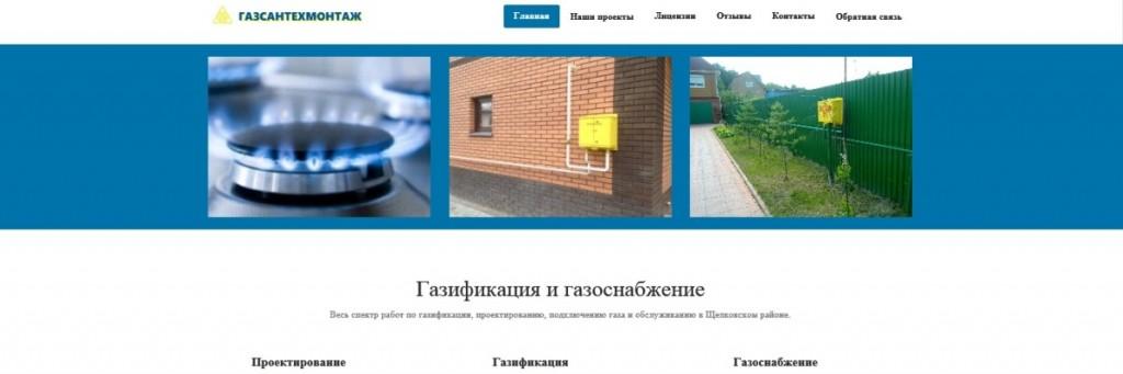 Создание сайта газовой компании в Щелково