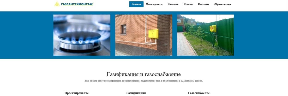 Создание сайта для газовой компании в Щелково