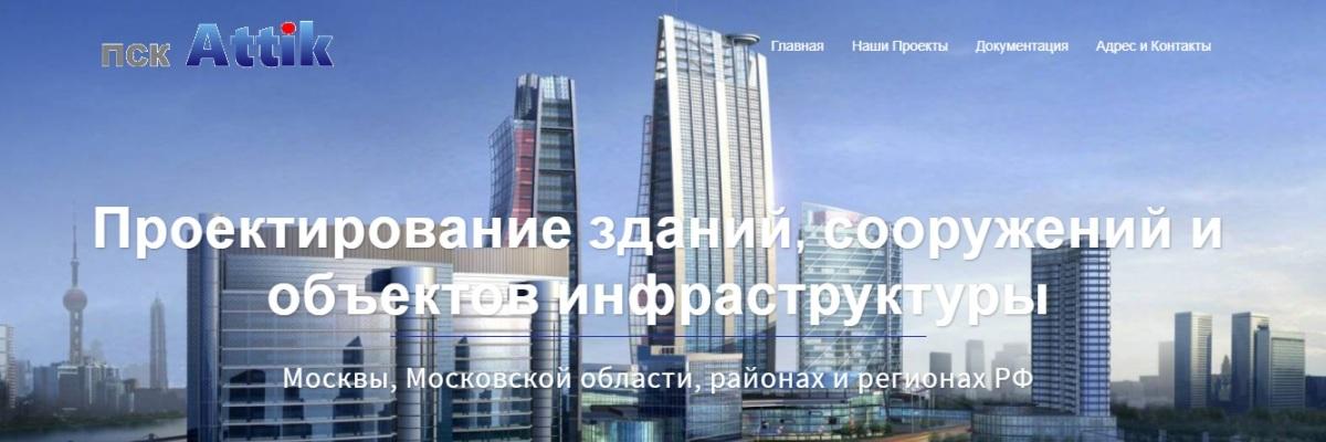Разработка сайта проектной организации